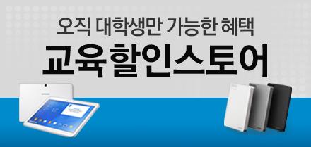 YTN 복지몰 교육할인스토어